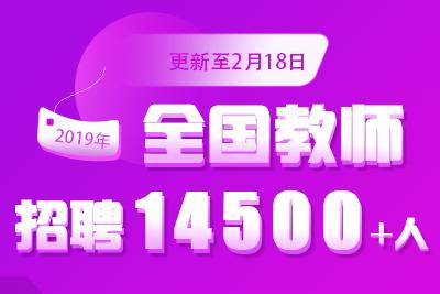 2019年2月份全国教师招聘信息汇总(14500+人)
