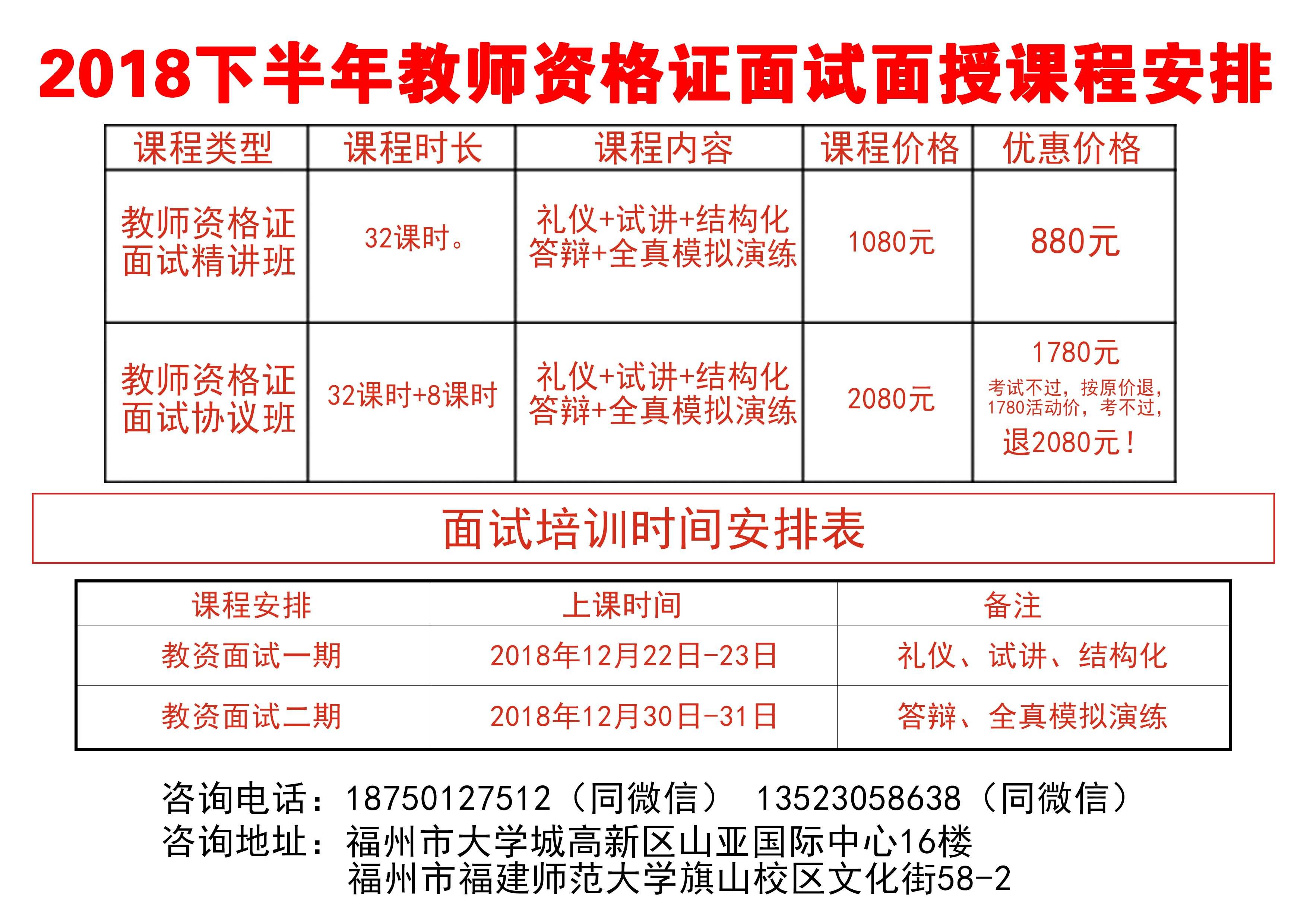 福建山香教育2019年教师资格证面试课程