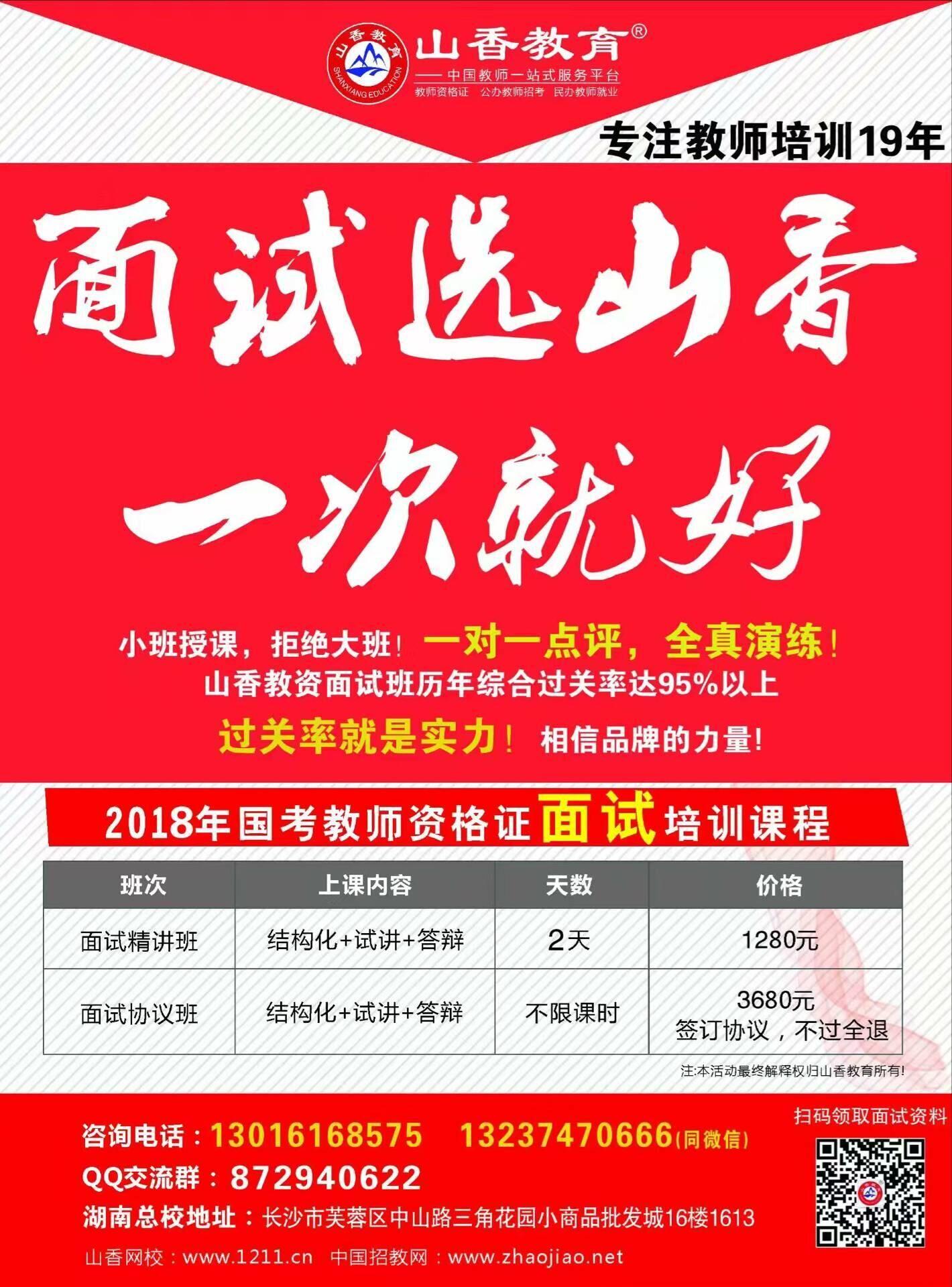 长沙山香教育2019年教师资格证面试课程