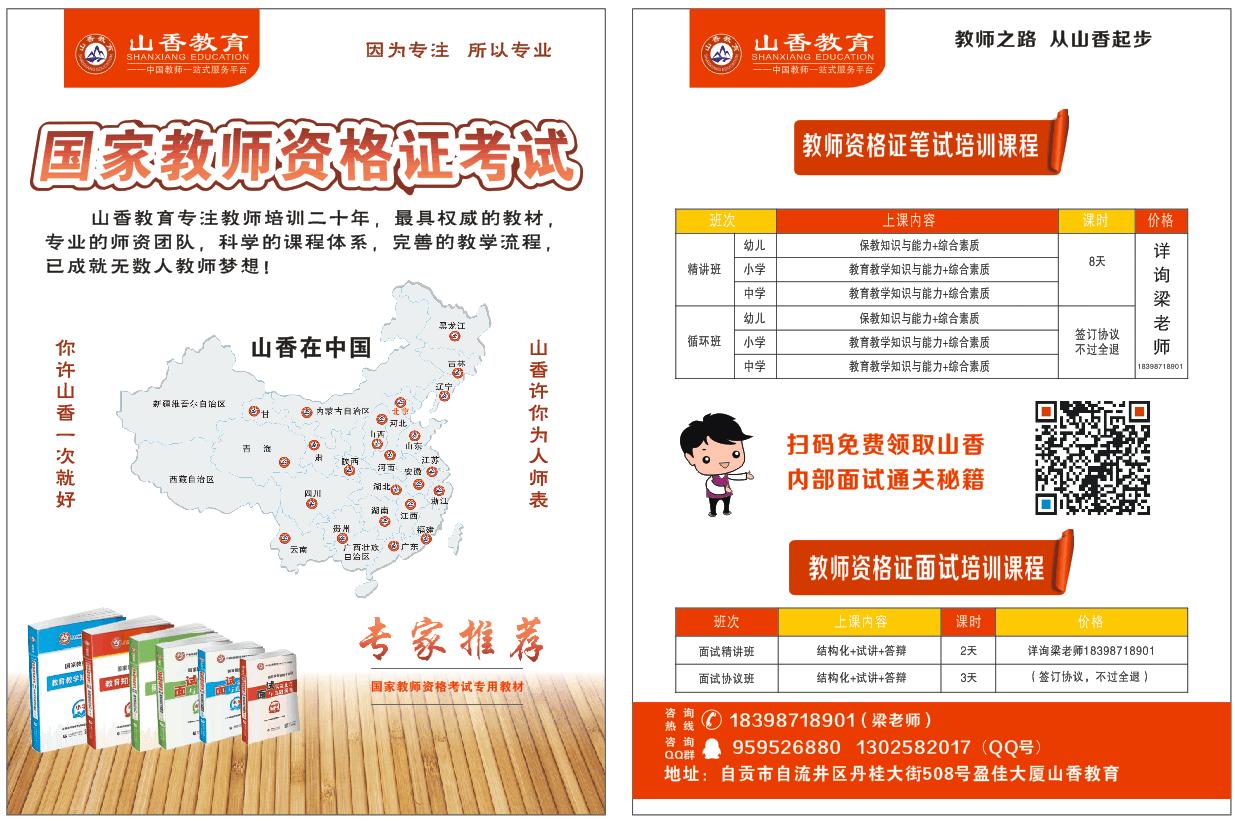 四川自贡山香教师资格证面试课程.png