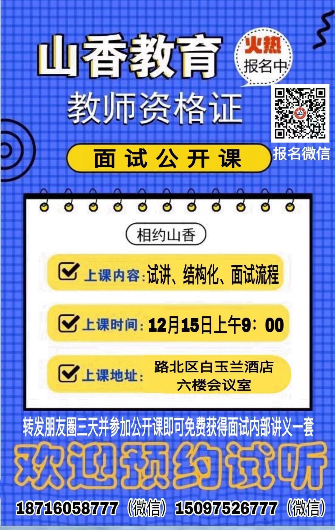河北唐山教师资格证面试课程1.jpg