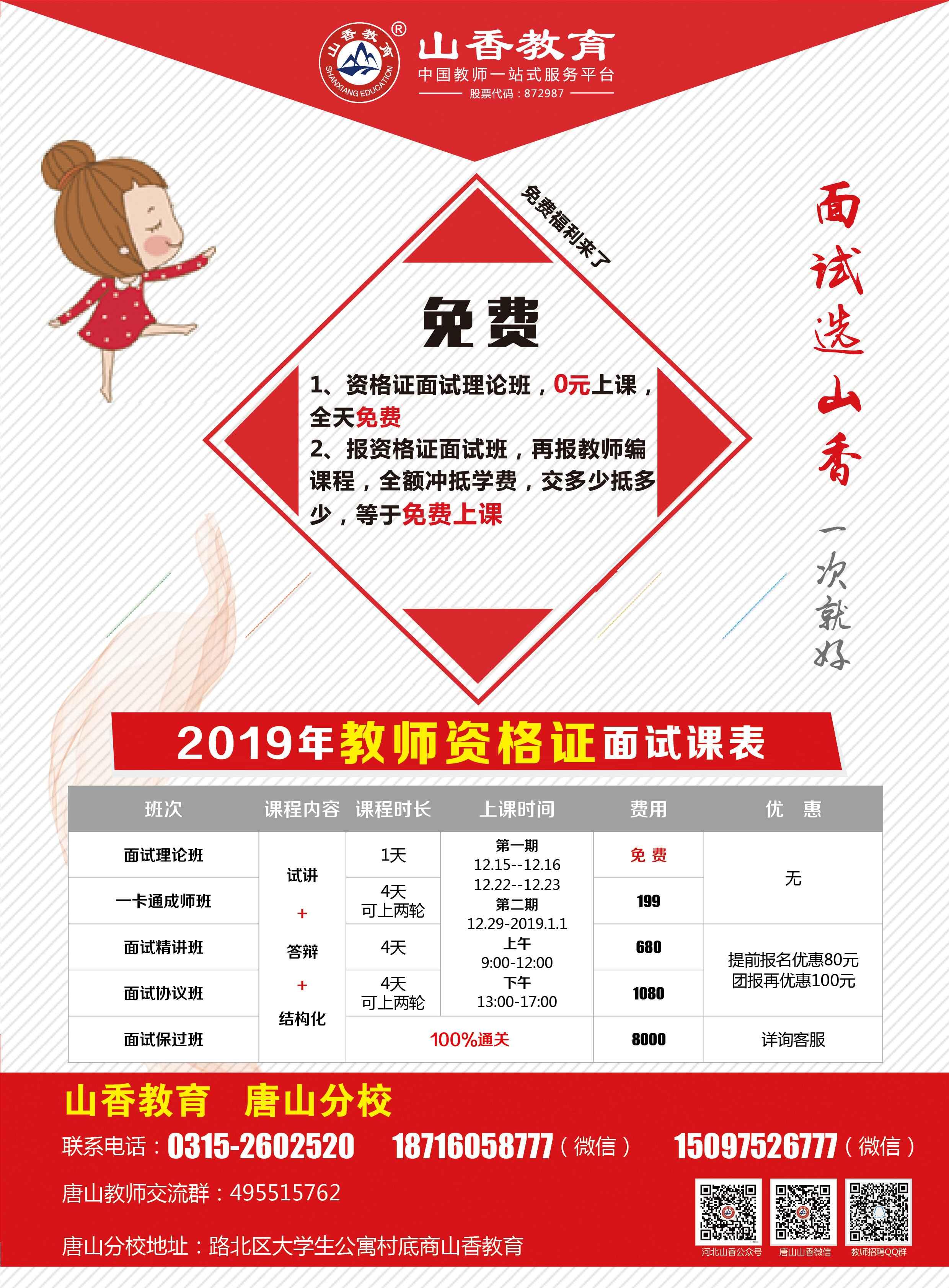 河北唐山教师资格证面试课程12.jpg