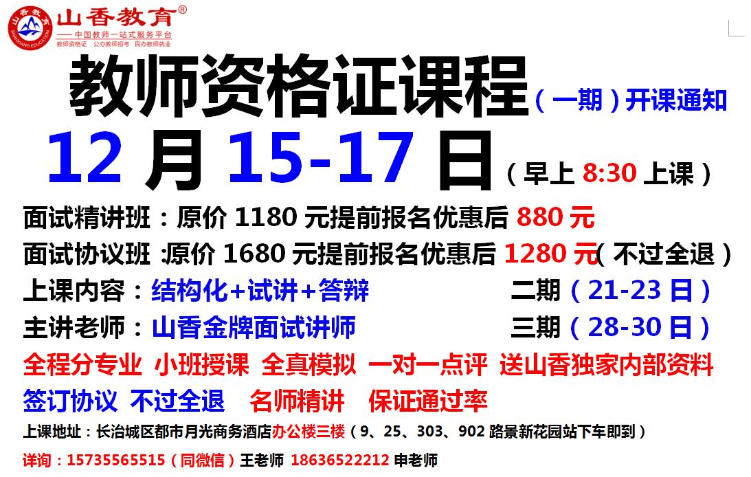 山西长治山香教师资格证面试课程.png