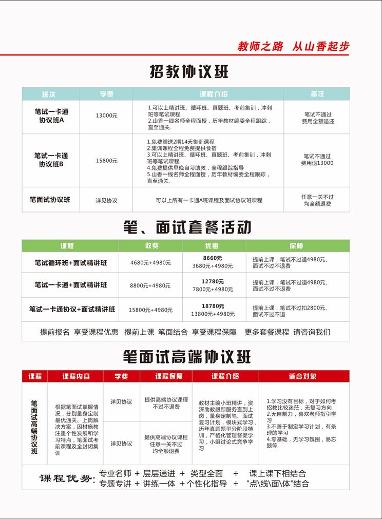 2019年郑州招教课程_02.jpg